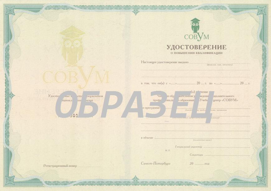 Удостоверение по ГО и ЧС